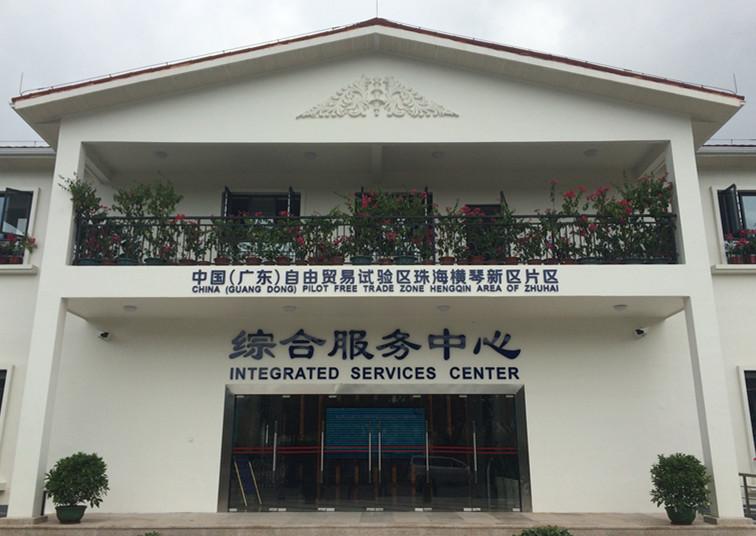 横琴综合服务中心